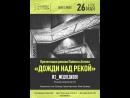 Шляппер/Арина Карельская/Мясин Gadget Studio 26.05.17 (Фрагмент)