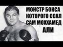 МОНСТР бокса которого не мог одолеть НИКТО Удивил всех