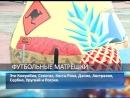Все 8 гигантских матрешек установили возле бассейна ЦСК ВВС