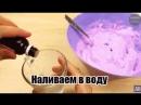 Как сделать слайм-лизуна