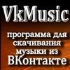 Скачать музыку из контакта (программа VKMusic )