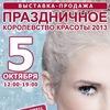 """Выставка """"Праздничное Королевство красоты 2013"""""""