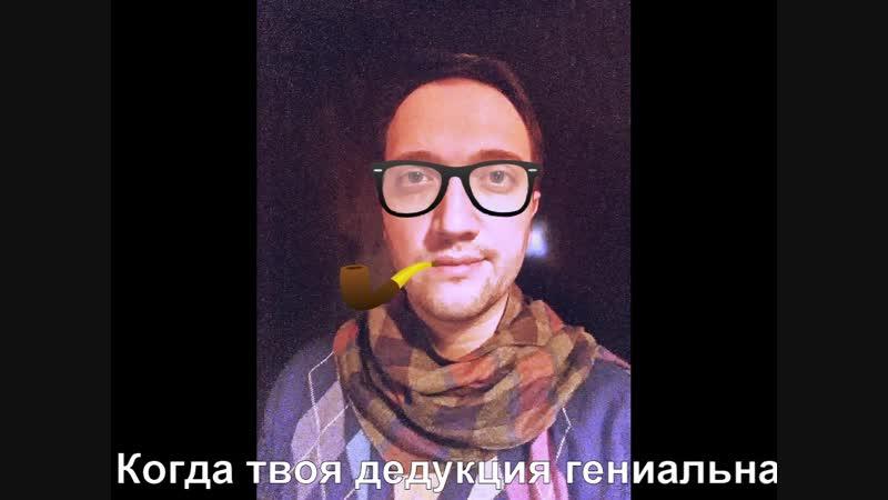 Когда ты это ты Когда ты антигерой Виктор Фильков