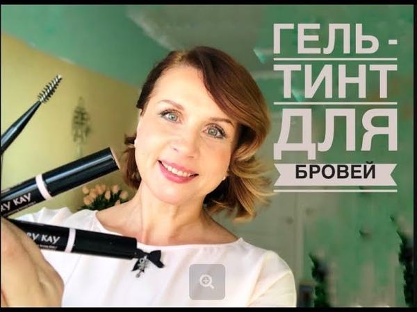 Макияж БРОВЕЙ с НОВЫМ Гель ТИНТ для БРОВЕЙ Мэри Кэй Тинт и Кисть для бровей