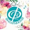Хабаровская краевая филармония