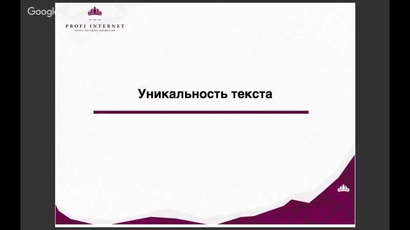 4 e занятие курса Удалённая профессия КОПИРАЙТЕР 9 0 Начало в 20 00 по мск