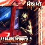 Ария альбом Дальнобойщики 2