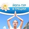 Йога тур в Греции - Медитация, Самопознание