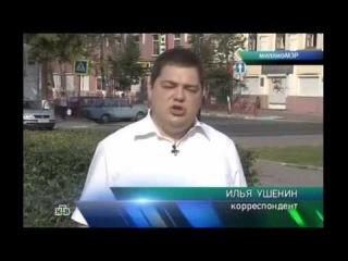 МиллиоМЭР Урлашов (Профессия: репортер)