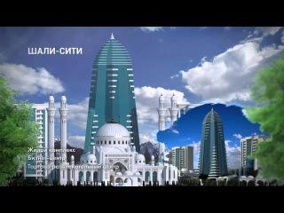 Ахмат Тауэр Грозный Сити 2. г. Грозный, Чеченская Республика.