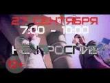 Живой Завтрак - В Прямом Эфире 27 Сентября с 7:00 на Europa Plus TV