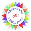 Фестиваль Рукоделия 2014
