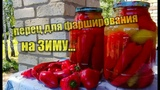 Перец для фарширования на зиму домашний рецепт #перец #консервация #готовимдома