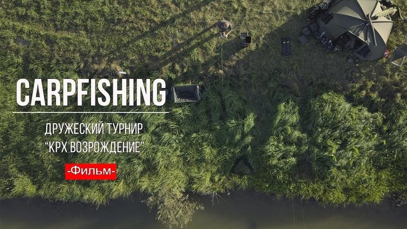 Карпфишинг: Дружеский турнир КРХ Возрождение