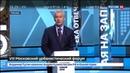 Новости на Россия 24 На Urban Forum обсудили к чему приведут инвестиции в качество жизни горожан