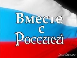 Вместе с Россией (История Церкви АСД в России)