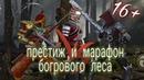 ОБЕЗЬЯНА В БАГРОВОМ ЛЕСУ, ПРЕСТИЖ И НАГРАДЫ МАРАФОНА, Shadow Fight 3 137