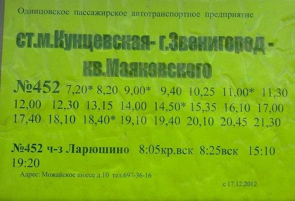 москва звенигород расписание: