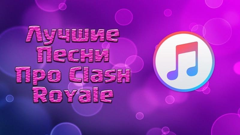 Лучшие Песни Про Clash Royale!|The Best Songs About Clash Royale!