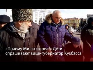 «Почему Миша сгорел?» Дети спрашивают вице-губернатора Кузбасса