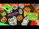10 DIY Halloween КАРТИНКИ ДЛЯ НАКЛЕЕК, ЛД и СРИСОВКИ своими руками