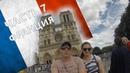 Уикенд в Париже - Ретро пати, Лувр, Елисейские поля, Часть 7 БЕРЕМ И ЕДЕМ