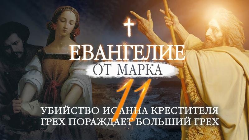 Ев от Марка Ч 11 Убийство Иоанна Крестителя Грех порождает больший грех
