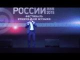ЭТНОСЫ РОССИИ 2015 Ринат Каримов -