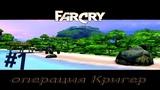 Прохождение игры Far Cry Операция Кригер Диверсия №1 НАЧАЛО