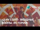 Канны-2018. Красная дорожка перед премьерой «Хана Соло»
