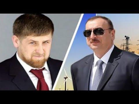 Çeçen-Azərbaycan münaqişəsini Əliyev nəzarətə götürdü, Kadırov göstəriş verdi 17.02.2019 xeber