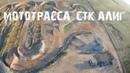 Мототрасса СТК АЛИГ