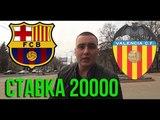 Барселона - Валенсия / Леганес - Сельта / Эйбар - Алавес / Прогнозы на спорт