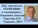 Как научиться терпению в отношениях с близкими людьми Торсунов О.Г. Ташкент 2019