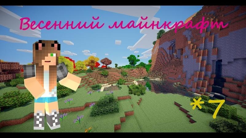 Майнкрафт - Весенние приключения 7 серия | Магия | Спасибо за 100 подписчиков/NikaXY [ПЕРЕЗАЛИВ]