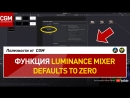 Полезности от CGM. Функция Luminance mixer defaults to zero