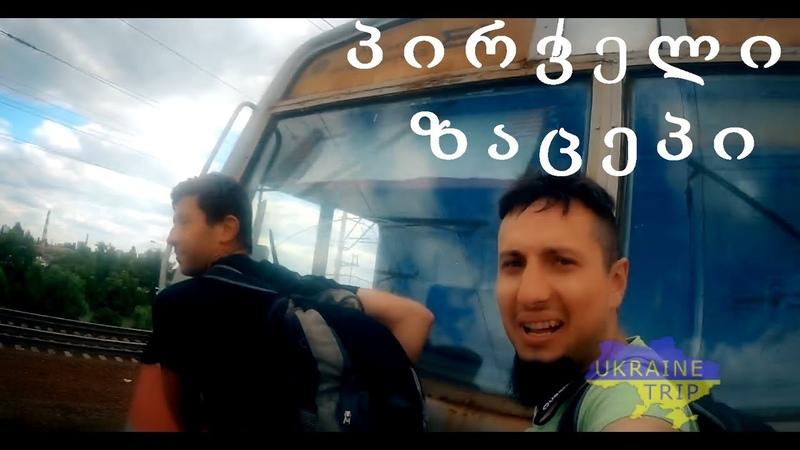 ზაცეპი. კიევი. ლევი ბერეგ - ვიდუბიჩი. არ გაიმეოროთ! UKRAINE TRIP