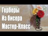 Цветы герберы из бисера мастер-класс - Видео схема для начинающих