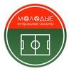 • Молодые Футбольные Таланты / Будущее футбола •