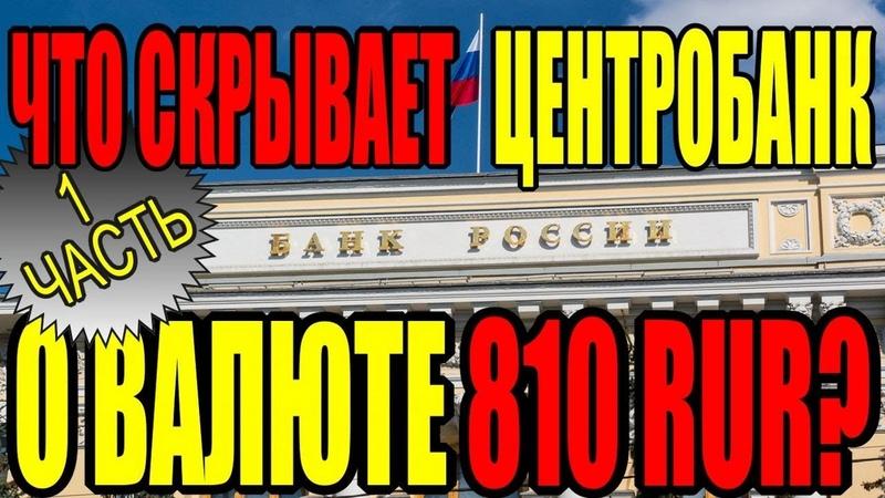 Код 810 возвращается Распоряжение ЦБ против законов РФ (Часть 1) [09.10.2018]