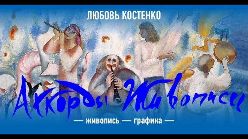 Любовь Костенко. Фрагмент интервью