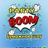 Бумажное ШОУ - Party BOOM Екатеринбург