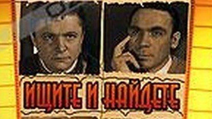 ИЩИТЕ И НАЙДЁТЕ (киноповесть, мелодрама) 1969 г