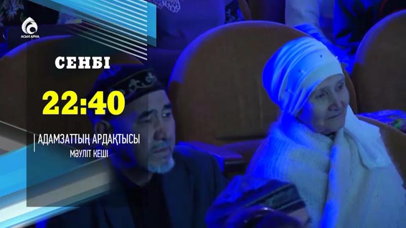 Алматыдағы