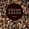 Новый альбом Океан Ельзи - Земля 2013
