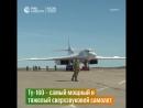 РИА Видео Два российских стратегических ракетоносца Ту 160 впервые в истории совершили посадку на аэродроме Анадырь
