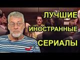 Шерлок, Твин Пикс и Черное Зеркало - рекомендую Артемий Троицкий