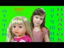 Распаковка в День Рождения куклы Беби Борн Сестричка Baby Born Sister