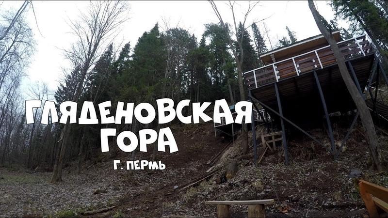 Гляденовская гора. Пермь [Урал 4К]