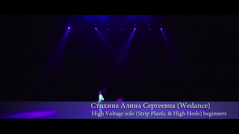 STAR'TDANCEFEST_VOL15_6'ST PLACE_High Voltage solo beginners_Стихина Алина Серге